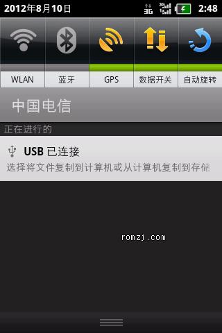 华为C8650最新开发者参赛系统 独家官方最新升级 稳定 流畅 省电 超凡体验截图
