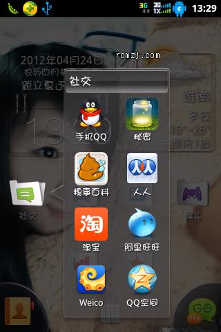 华为 C8650流畅稳定无BUG_RC2_WIN7炫彩版 2012.4.25更新截图