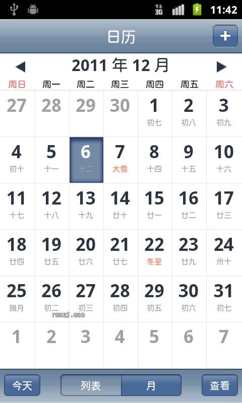 [JOYOS] 针对C8650的1.2.2稳定版 [5月28日更新]截图