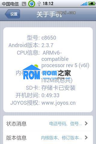 华为 C8650 基于joyos1.1.3九尾特效美化版截图
