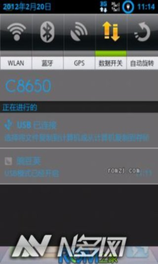 [02.20]华为C8650最新版本2.3.6 用户体验更强 并加入大熊全功能脚本截图