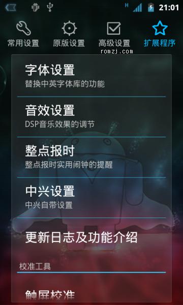 华为 C8650 新功能 新视觉 新透明 就在全新体验!4月20日全新爆发版截图