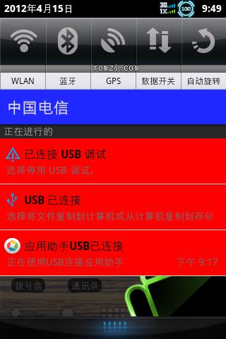 华为 C8650 透明下拉栏 百分之五电量  蓝红搭配 省电 迅速 稳定截图