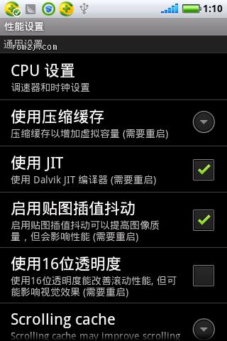 华为 C8650 冷月美化版本人更改 超频内核截图