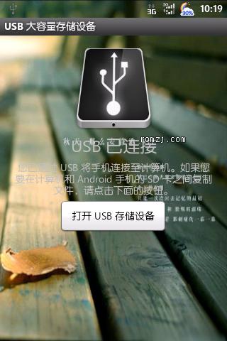 华为 c8650 ROM更新 添加魔音音效 索尼增强特效显示截图