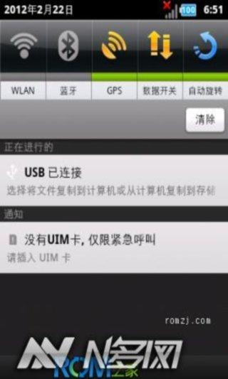 华为C8650 官方最新版B863精简优化 稳定流畅 省电华丽截图