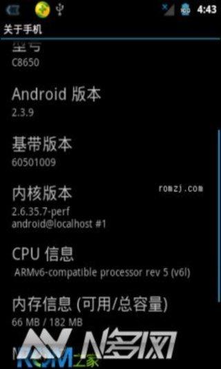 华为C8650 稳定 省电 速度截图