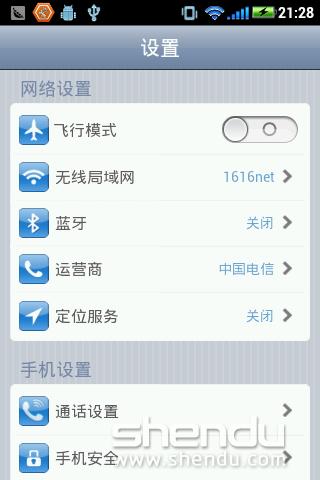 华为 C8650 Android 2.3.7 高仿苹果 APPLE V1.1.0版截图