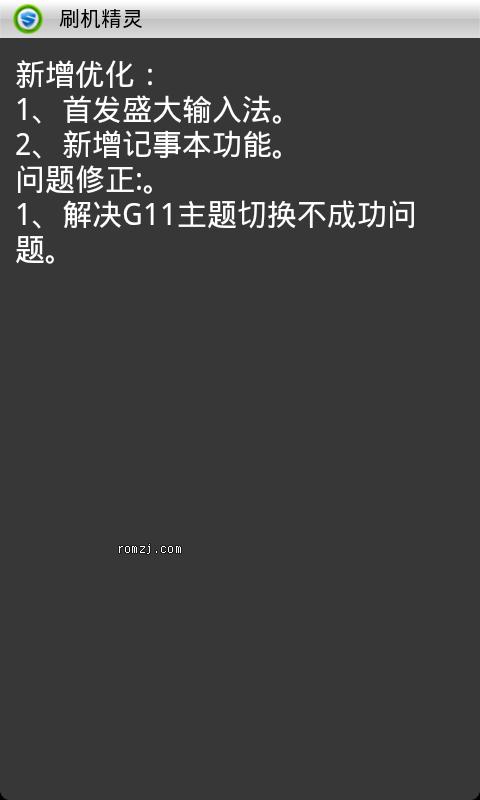华为 C8650 C8650+ 已Root 超稳定移植 乐众ROM 最新版 Lezo_C8650_1截图