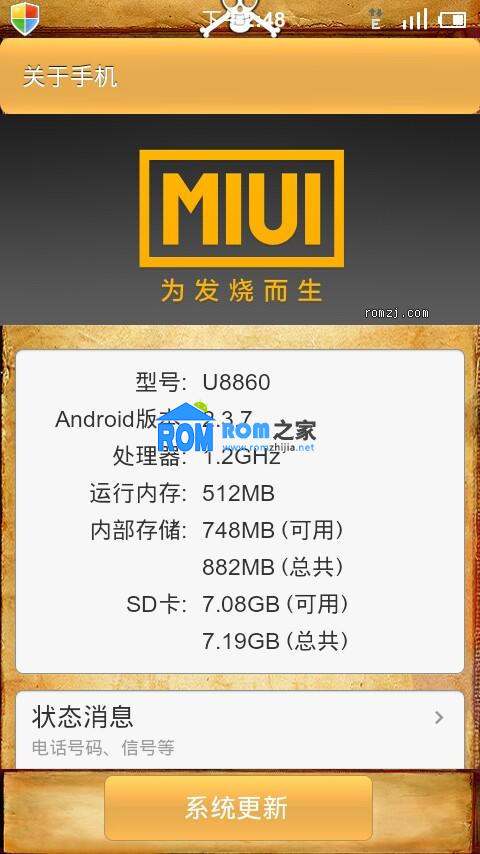 华为 U8860 MIUI 2.8.13 全局杜比音效 超级优化脚本 省电稳定 长期使用截图