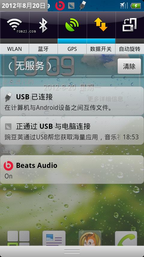 华为 U8860 Forever升级版 稳定省电 华丽流畅 全面优化 精简美化 音乐加强包截图