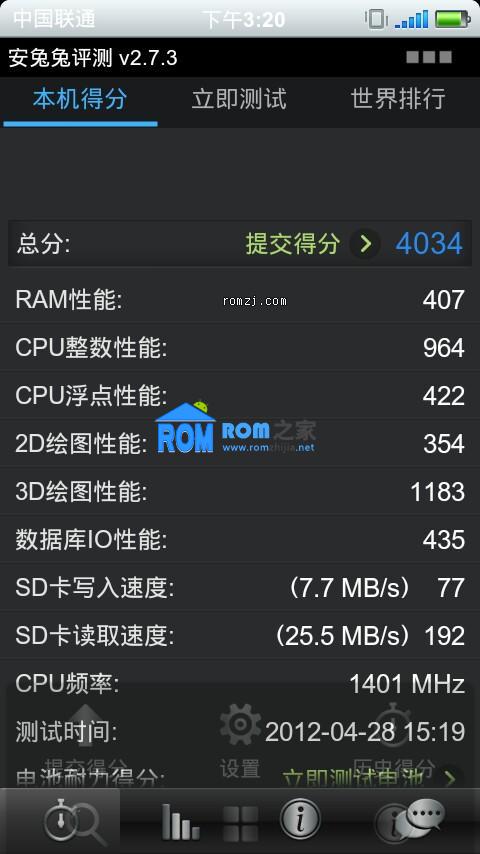 华为 U8860 优化GPS 搜索键锁屏 DSP音效 MIUI2.3.7终极版截图