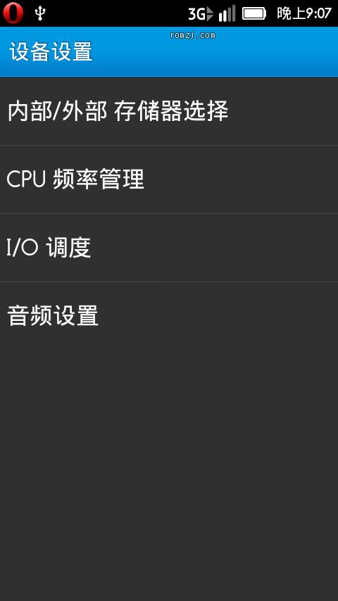 华为 U8860 基于5.18官方更新 完美移植乐蛙OS截图