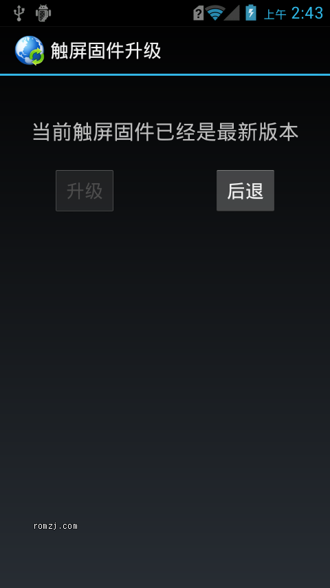 华为 U8860 Honer 荣耀基于B919 官方ROM纯净版截图