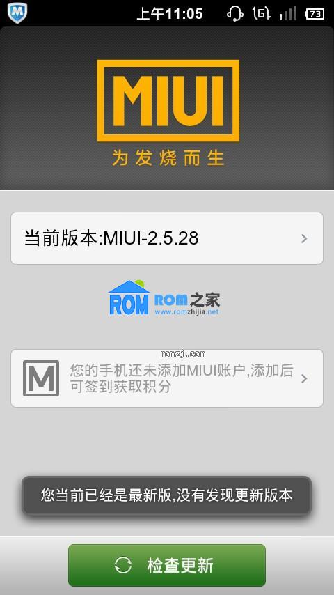 华为 U8860 MIUI2.5.28 目前2.3的MIUI中功能最完善最稳定省电的一版截图