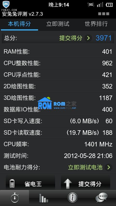 华为 U8860 基于MIUI5.25精简优化版 稳定流畅实用 htc魔声 索尼引擎截图