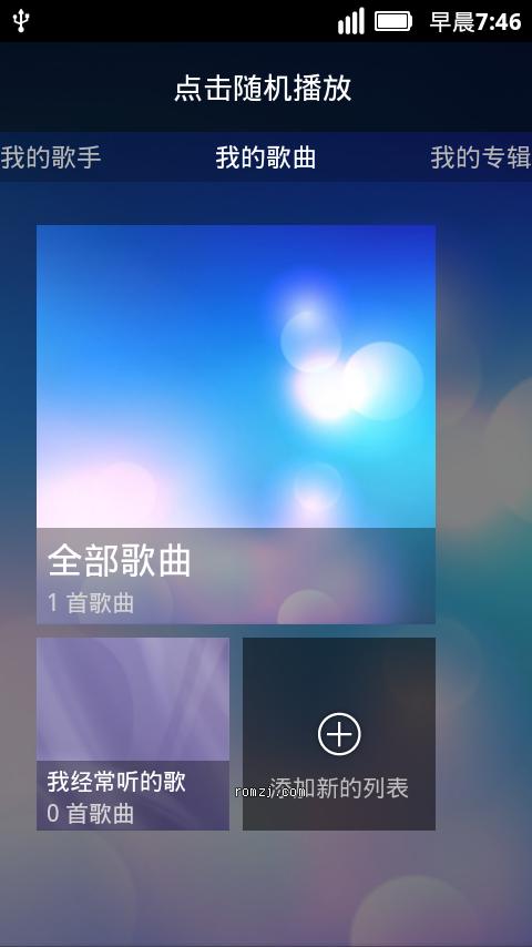 华为 U8860 官网六一移植版 lewa进化版 功能强大 索尼爱立信音效增强截图