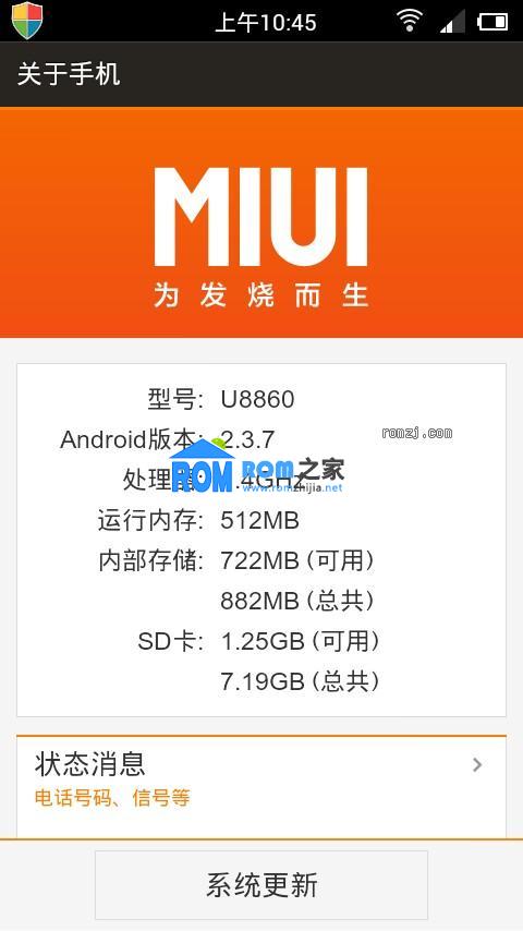 华为 U8860 MIUI2.6.21 目前所有2.3的MIUI中功能最完善最稳定省电的一版截图