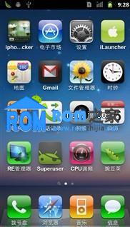 华为 U8860 基于官方2.3.6 稳定优化版刷机包截图