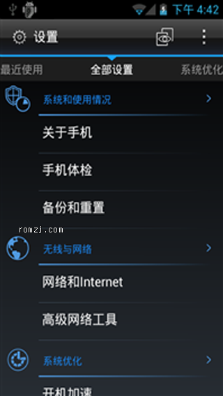 [点心OS] 点心针对 U8860 定制ROM(120809) 截图