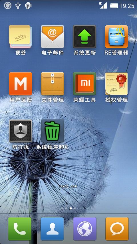 华为 U8860 最新miui优化版 保留官方所有程序截图