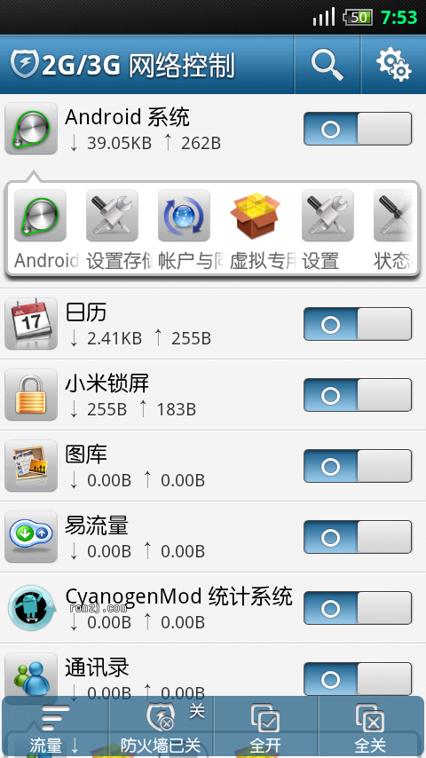华为 U8860 CM 7.2 精简 优化 稳定 流畅 深度美化截图