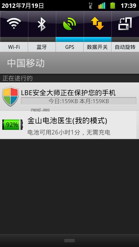 华为 U8860 原汁原味 透明天气 彩色信号栏 完整root权限 德国版2.3.6截图