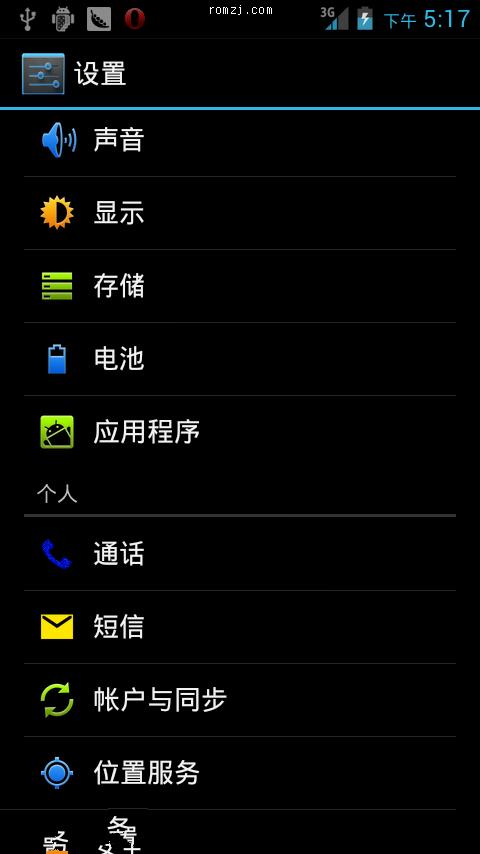 华为 U8860 高仿HTC 让你体验不一样的UI 绝对稳定流畅截图