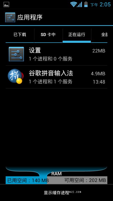 华为 U8860 基于国际版B926制作 ICS4.0.3 CM10风格截图