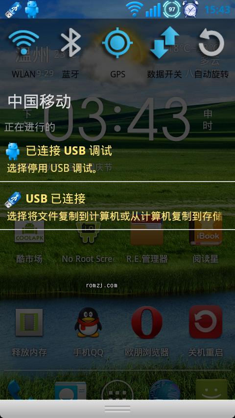 华为 U8860 官方 B876 精简优化美化版截图