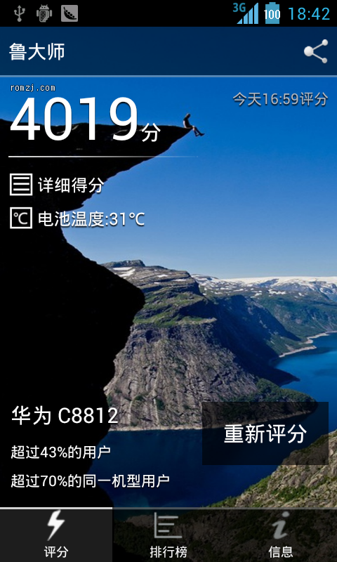 华为 C8812-B930 超频内核版 1%电量 B1.0.1版 超频最高1304mhz截图