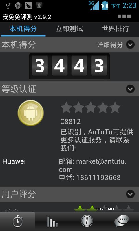 华为 C8812_B930 更新EMUI特效美化 1%电量 超频B102版截图