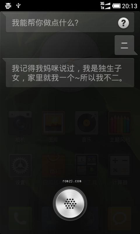 华为 C8812 MIUI 第103周发布及更新日志 加入超频内核截图