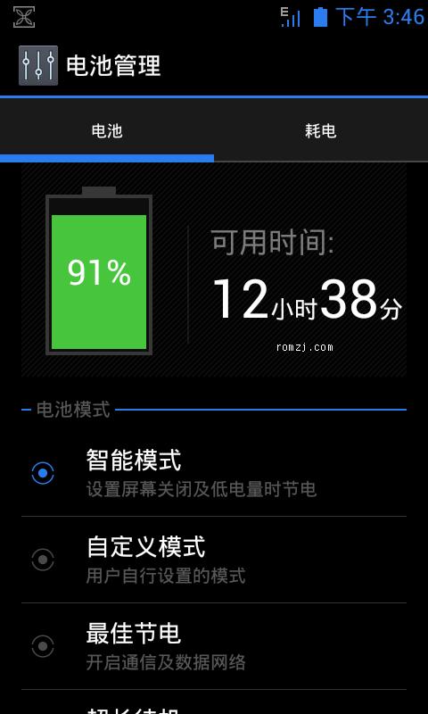 [百度云ROM]华为 C8812 RAM空间更大更流畅 [2012.9.28更新]截图