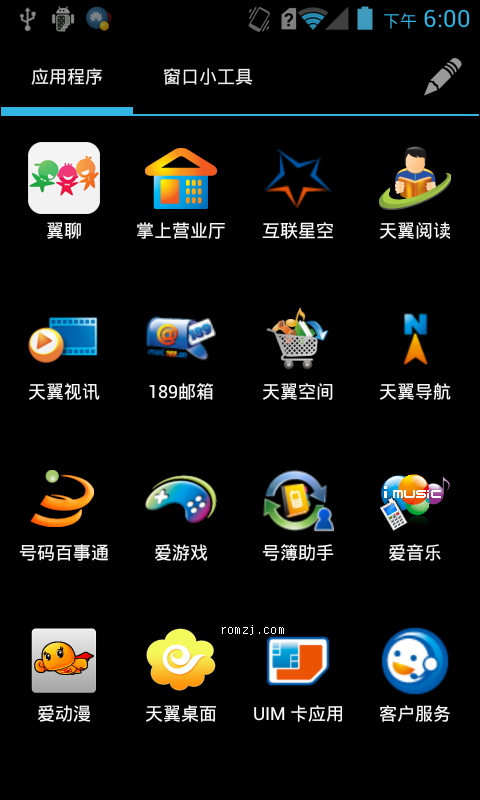 华为 Huawei C8812 最新B926官方ROM纯净版截图