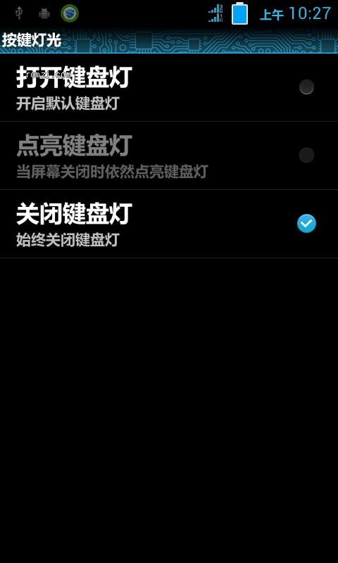 华为 C8812 官方美化版 精简所有电信定制 按键灯光 一键锁屏截图