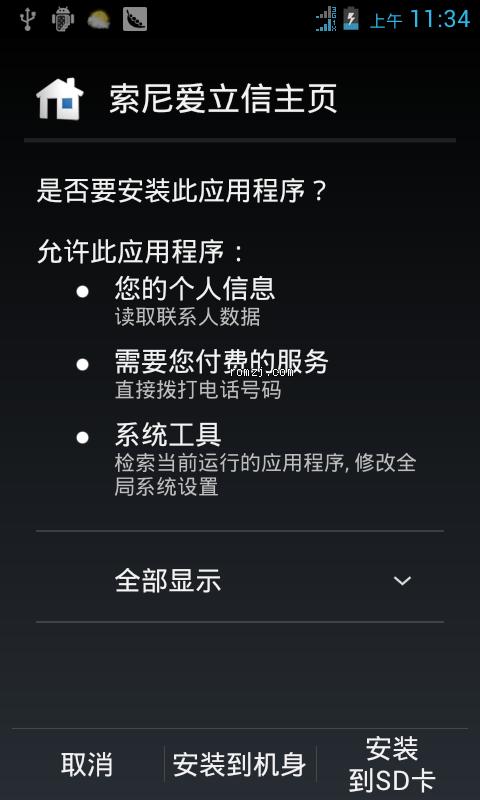 华为 C8812 基于G大最新B921 索尼引擎_小米启动器_深度精简_优化触屏响应截图