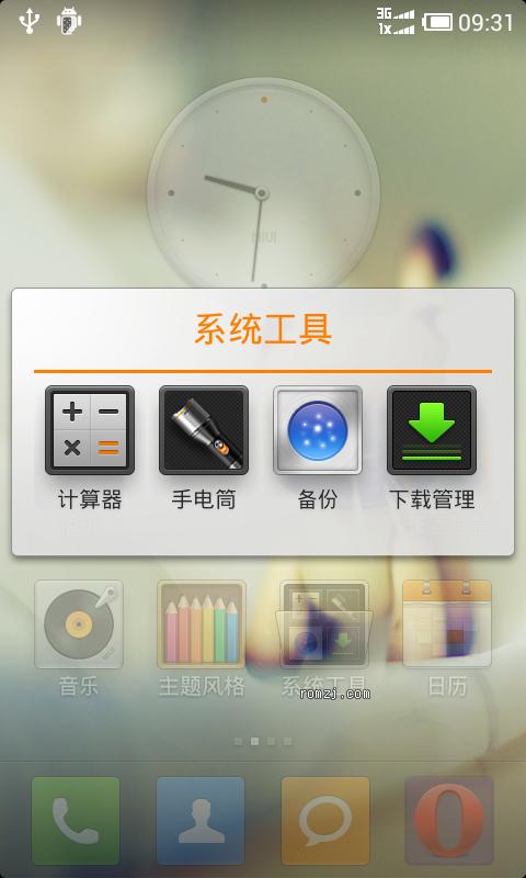 华为 C8812 06.13移植MIUI ROM 轻度修改 精简优化截图