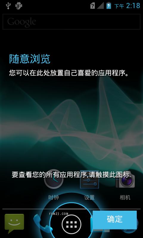 华为 C8812 官方B926 超精简超省电版_基于官方修改_打造最强优化系统截图