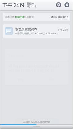 华为荣耀3C刷机包 移动版 百度云ROM47公测版 精心改进 简约入微截图