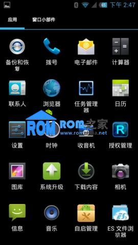 【新蜂ROM】中兴U930刷机包 完整ROOT 官方4.1.2 优化精简 安全稳定 V2.5截图