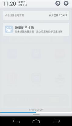 华为G520联通版刷机包 基于百度云ROM47公测版 精心改进 简约入微截图