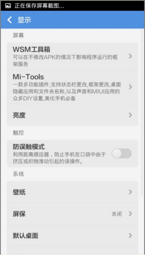 小米红米刷机包 移动版 基于官方5.0 性能切换 夜间模式 新版日历 稳定流畅截图