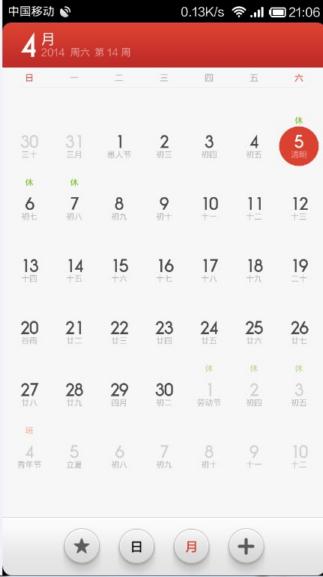 红米note刷机包 JHECNBA12.0 开启官方ROOT权限 新版星日历 稳定流畅截图