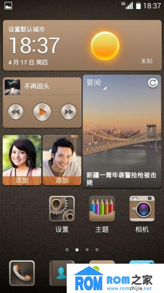 华为U9508刷机包 真正EMUI2.0 稳定正式版 极致荣耀 闪亮登场截图