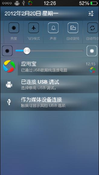 中兴U930刷机包 全局高仿IOS风格 优化性能 意想不到的流畅体验截图