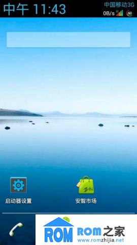 中兴U930刷机包 魅族状态栏 七彩图标稳定 增加流畅度 美观省电流畅截图