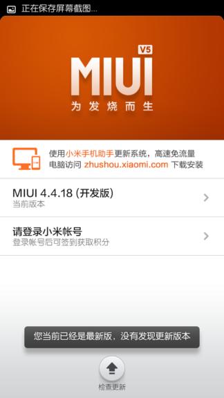 红米note刷机包 Jason OS 14.4.20 FOR 红米NOTE 你值得拥有截图