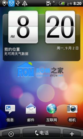 【新蜂ROM】HTC G7 刷机包 完整ROOT 官方2.3.3 优化精简 安全稳定 V3.0截图