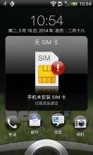 【新蜂ROM】HTC G11 刷机包 完整ROOT 官方4.0.4 优化精简 安全稳定 V3.7